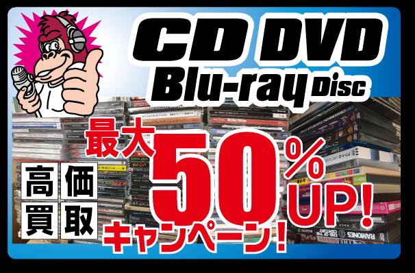 【CD・DVD買取査定 最大50%UP!】2020/3/31まで!