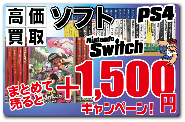 【PS4&Switchソフト まとめて売ると1500円プラス!】8/31まで!