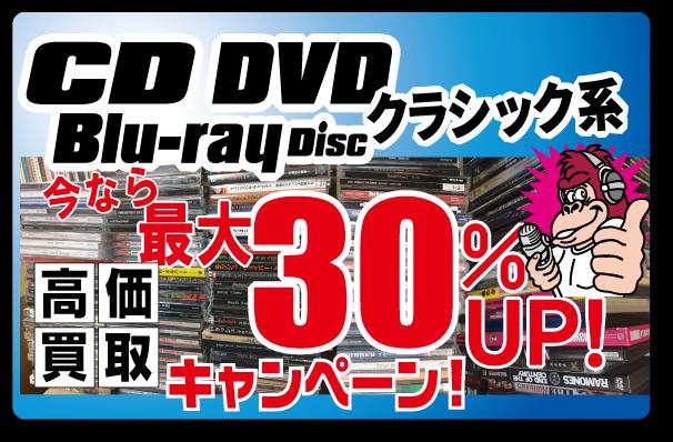 【クラシック系CD・DVD買取査定 最大30%UP!】9/28まで!