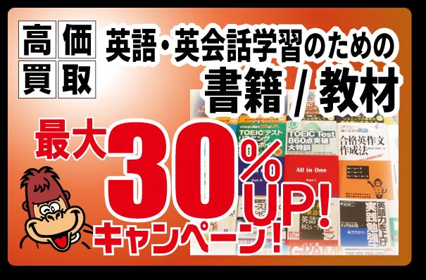 【英語&英会話 学習書籍&教材 最大30%アップ買取!】9/28まで!