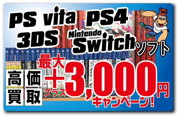 【PS4&Switch&PS Vita&3DSソフト まとめて売ると最大3000円プラス!】9/28まで!