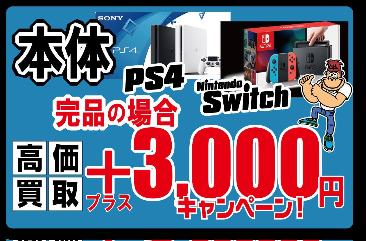 店頭買取限定【PS4&Switch本体 買取3000円プラス!】2018/11/30まで実施中!