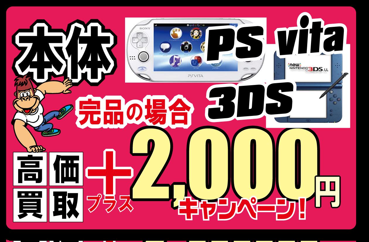 店頭買取限定【PS Vita&3DS本体 買取2000円プラス!】2018/11/30まで実施中!