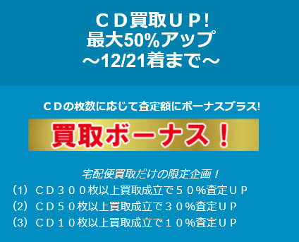 CD買取UP! 最大50%アップ ~宅配便買取 限定~