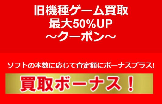 旧機種ゲームソフト買取 最大50%UP ~店頭限定~