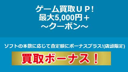 ★クーポン配布中★ゲーム買取UP【最大5,000円ボーナス】~店頭限定~