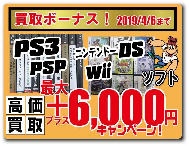 店頭買取限定【古いゲームソフト まとめて売ると最大6000円プラス!】2019/4/6まで!