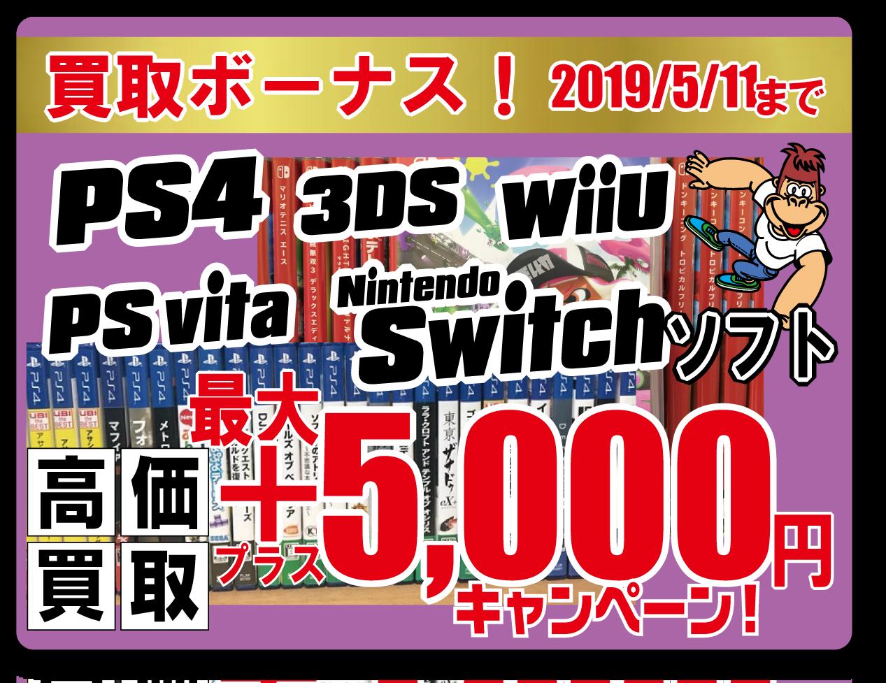 店頭買取限定【ゲームソフト まとめて売ると最大5000円プラス!】2019/5/11まで!
