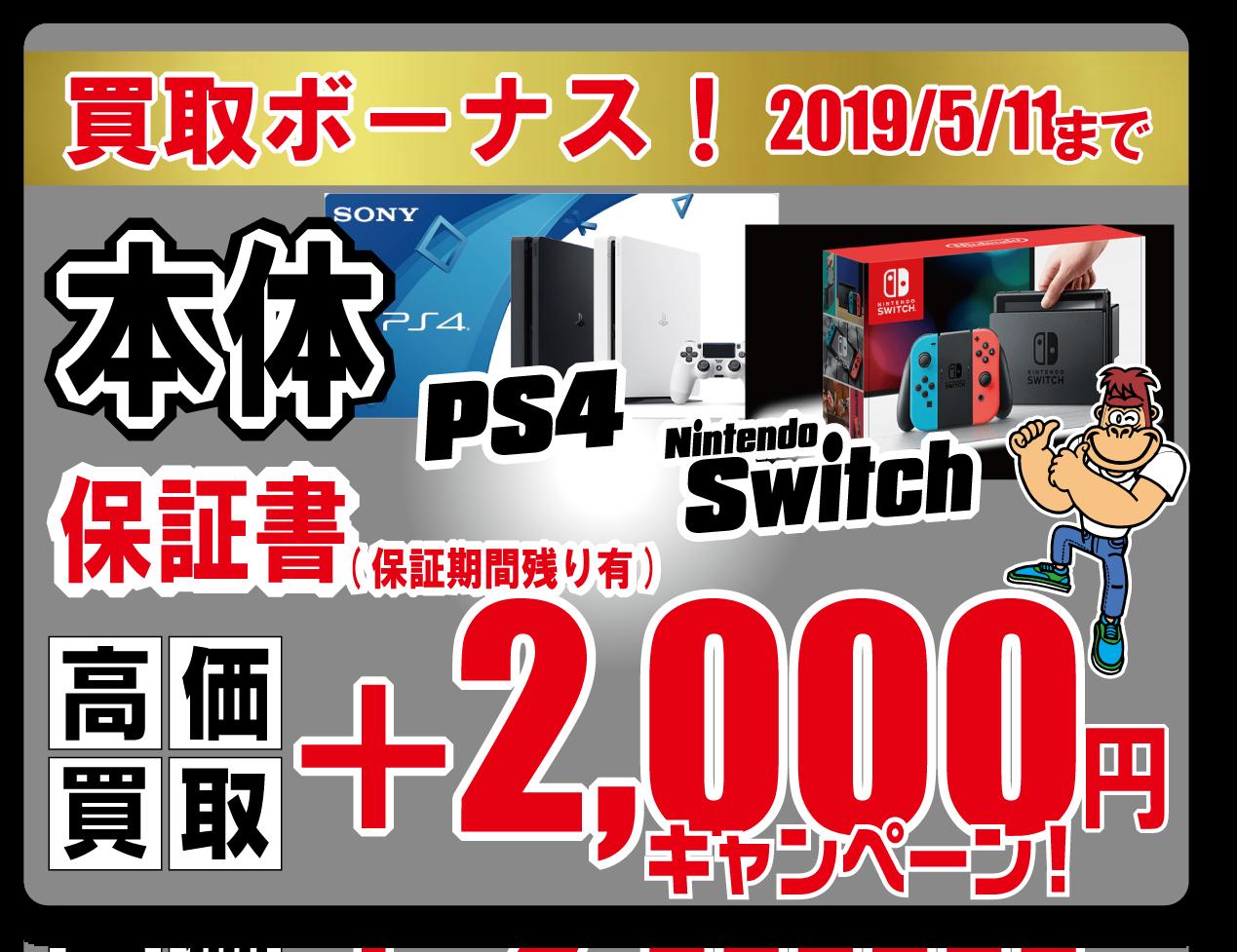 店頭買取限定【PS4&Switch本体 買取2000円プラス!】2019/5/11まで!
