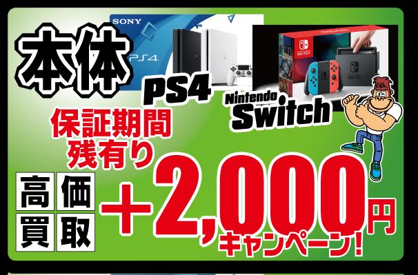 【PS4&Switch本体 買取2000円プラス!】8/31まで!(店頭限定)
