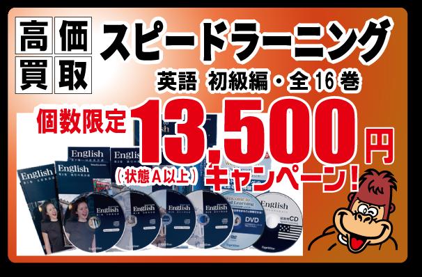 【スピードラーニング英語 13,500円買取!】(個数限定)