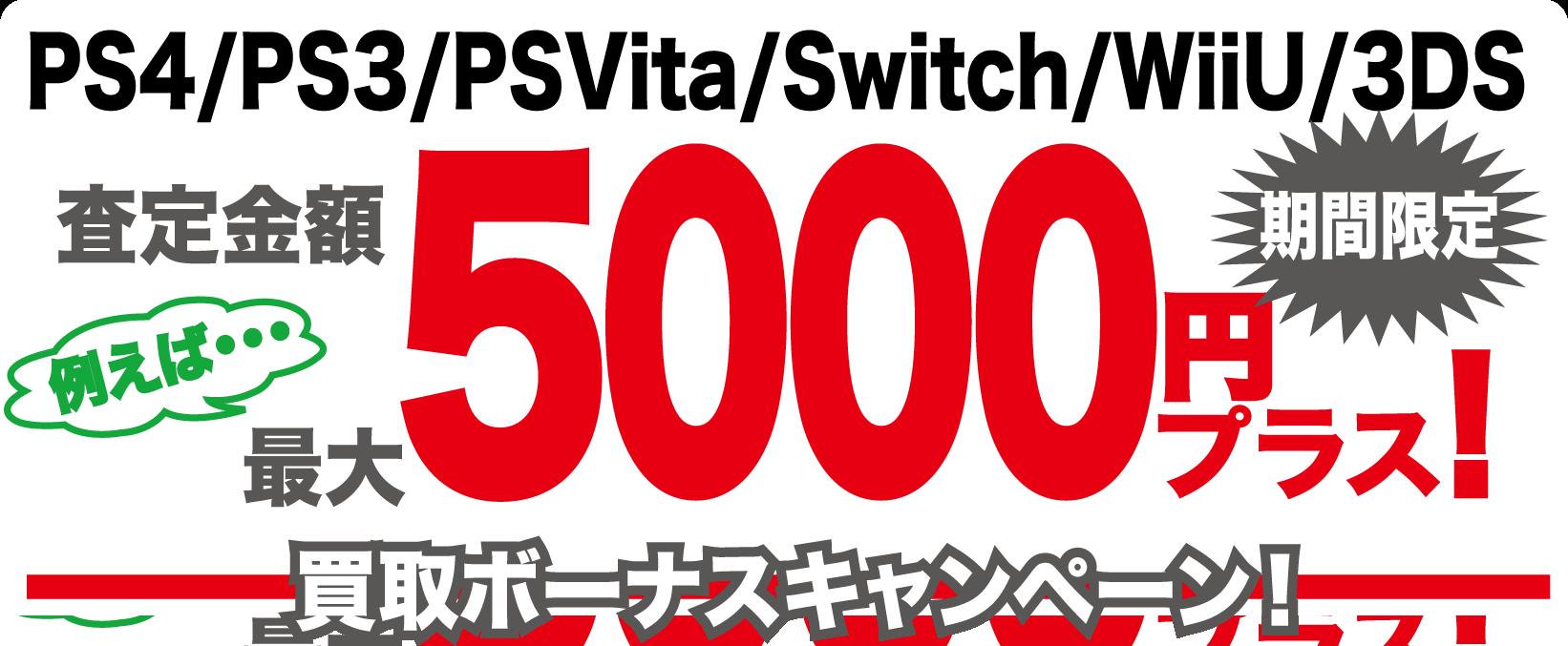 買取ボーナス5000円プラス