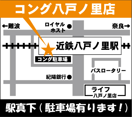 近鉄八戸ノ里駅真下 KONG