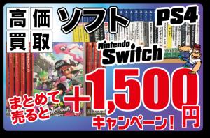 PS4とSwitchi買取1500円プラス