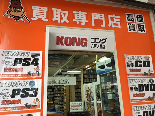 買取専門店コング八戸ノ里