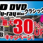 クラシック系CD・DVD買取