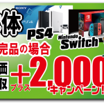 PS4&Switch本体 完品買取
