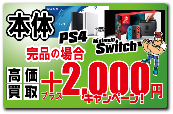 【PS4&Switch本体 完品の場合買取2000円プラス!】9/28まで!(店頭限定)
