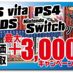 PS4&Switch&PS Vita&3DS買取