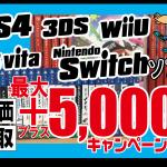ゲームソフト まとめて売ると最5000円プラス