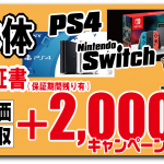 PS4&Switch本体 買取