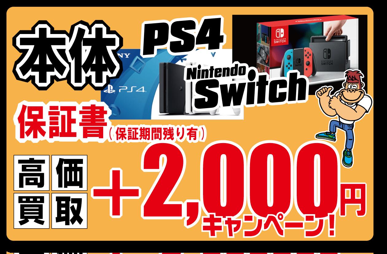 店頭買取限定【PS4&Switch本体 買取2000円プラス!】2018/10/31まで!