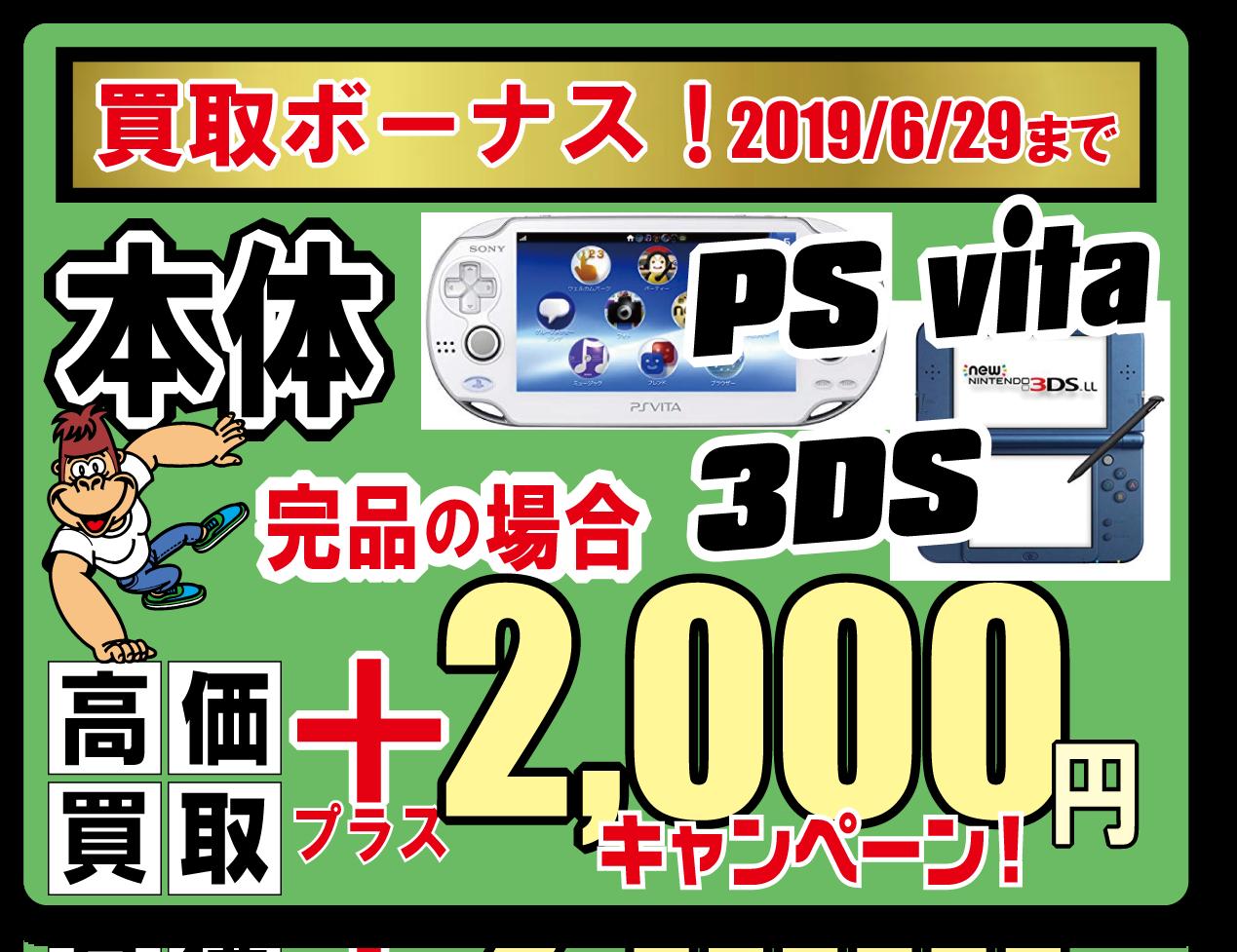 店頭買取限定【PS Vita&3DS本体 買取2000円プラス!】2019/6/29まで実施中!