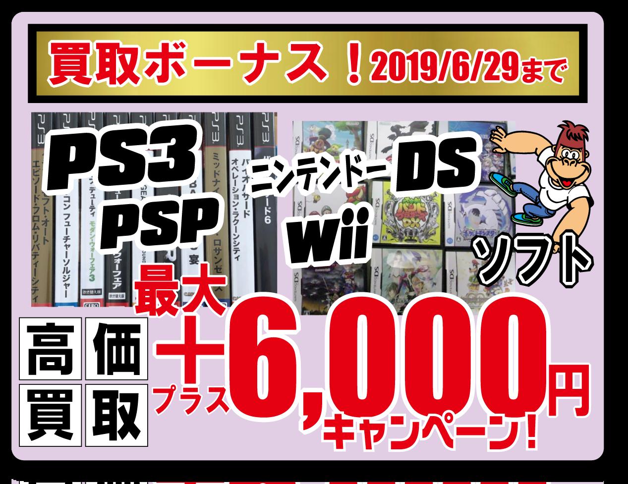 店頭買取限定【古いゲームソフト まとめて売ると最大6000円プラス!】2019/6/29まで!