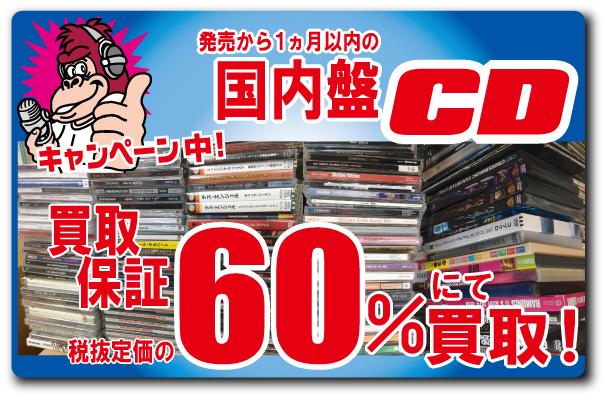 【国内盤CD 税抜定価の60%買取!】キャンペーン!! 8/31まで!