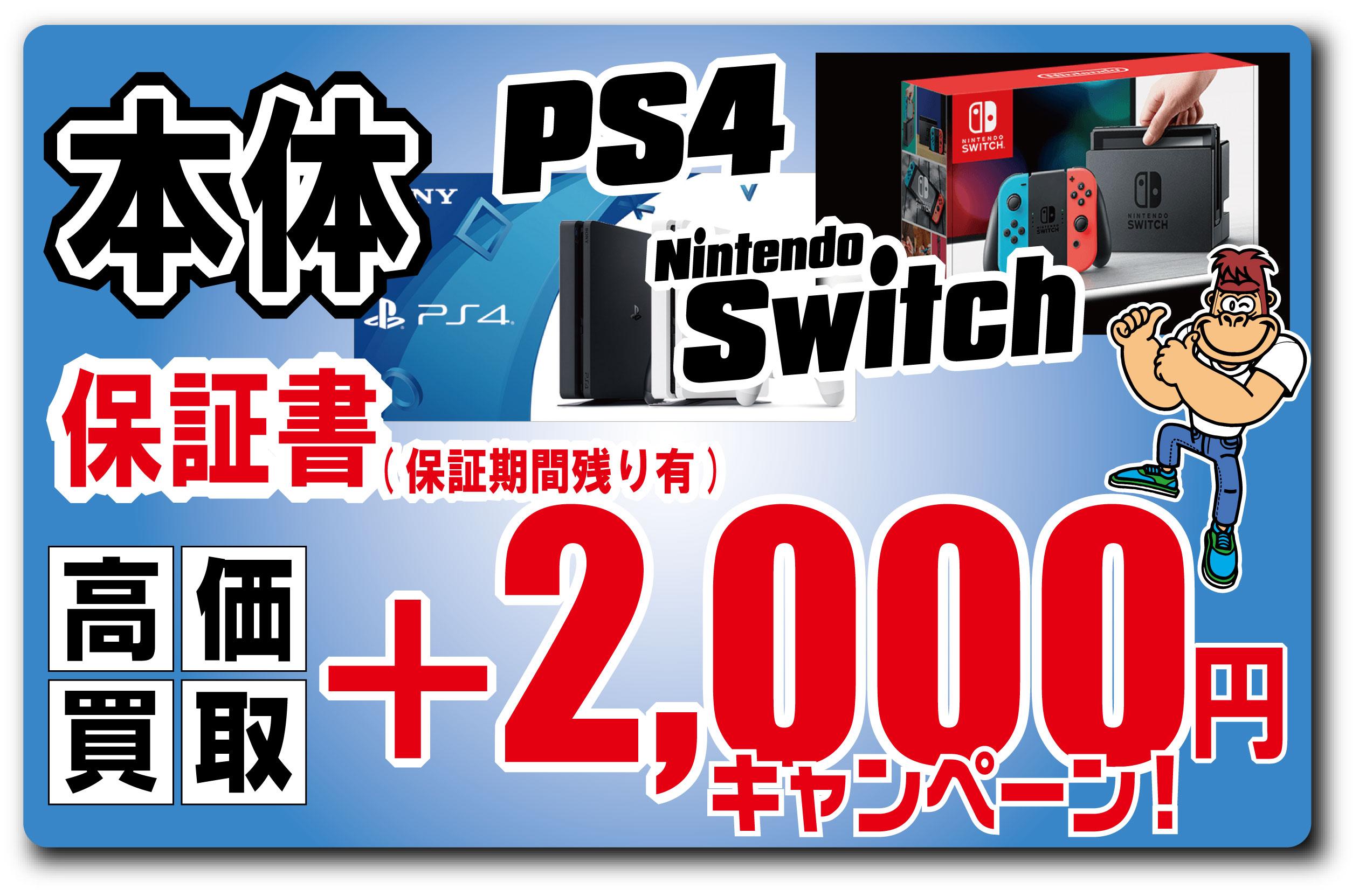 店頭買取限定【PS4&Switch本体 買取2000円プラス!】2019/8/31まで!